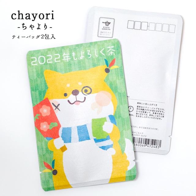 2022年もよろしく茶 年末年始 chayori  ほうじ茶ティーバッグ2包入 お茶入りポストカード