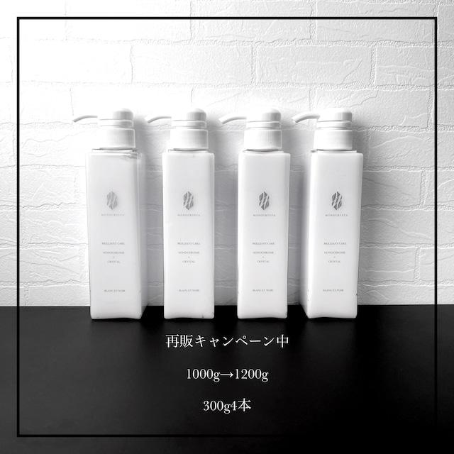 再販キャンペーン【大容量】モノクリスタトリートメント1000g→1200g