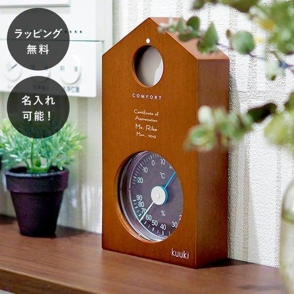 名入れ ハト温湿度計 ブラウン 温度計 湿度計 tu-0314