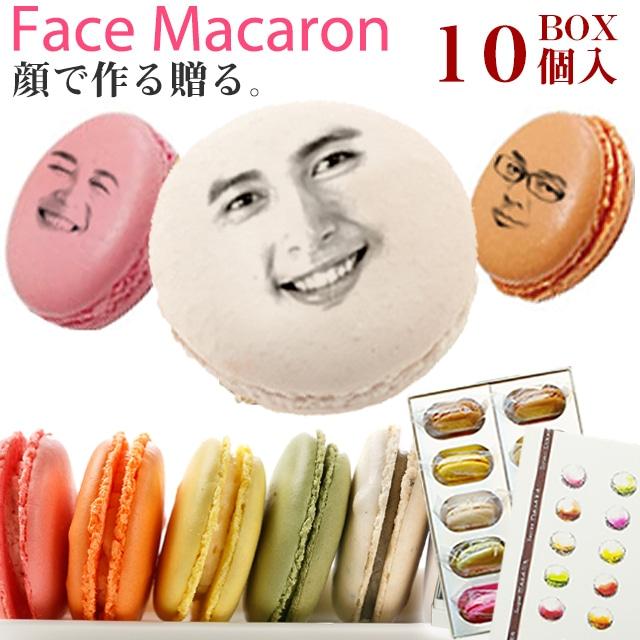 顔マカロン 10個入 フェイスマカロン (おもしろギフト,記念日,誕生日,お菓子)