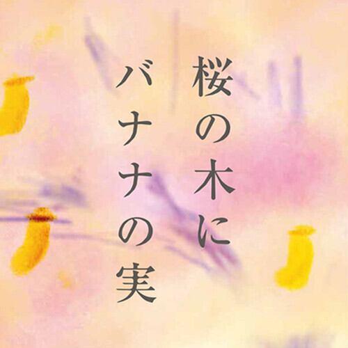 『桜の木にバナナの実』
