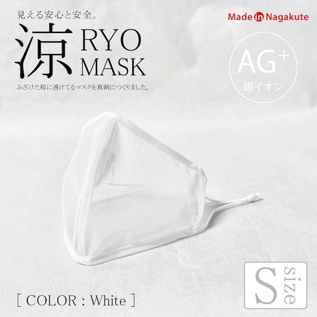 涼マスク / WHITE / Sサイズ / 高機能フィルター30枚付