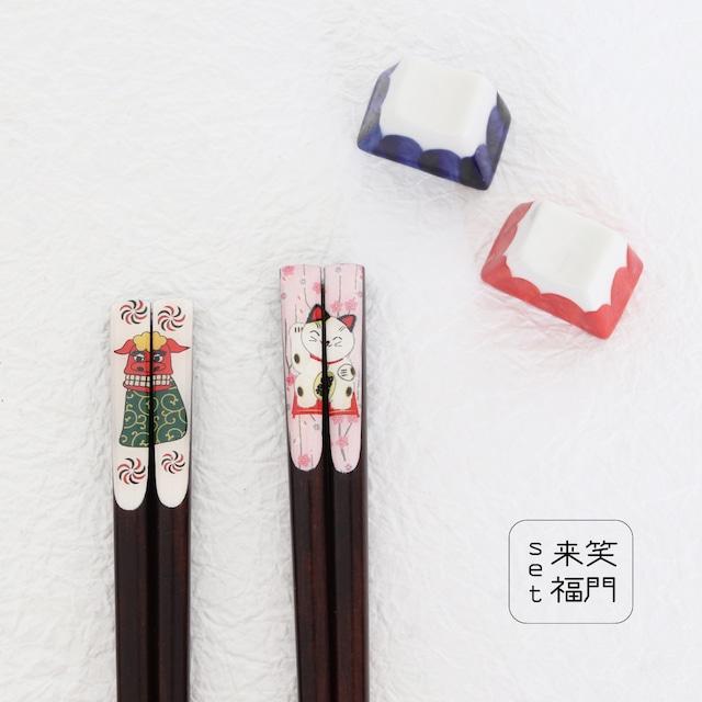 ギフトセット 笑門来福 (コード:790107)