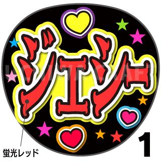 【蛍光プリントシール】【SixTONES/ルイス・ジェシー】『ジェシー』コンサートやライブに!手作り応援うちわでファンサをもらおう!!!