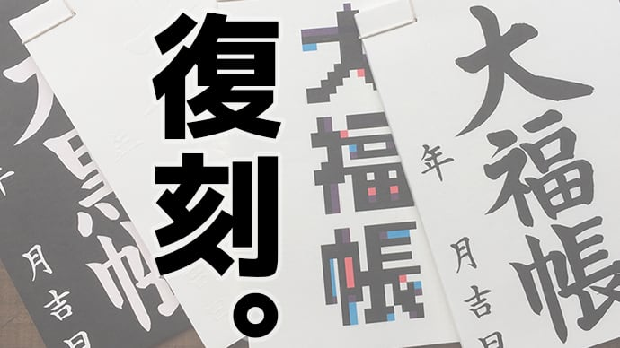 現代の大福帳(小)エンボス