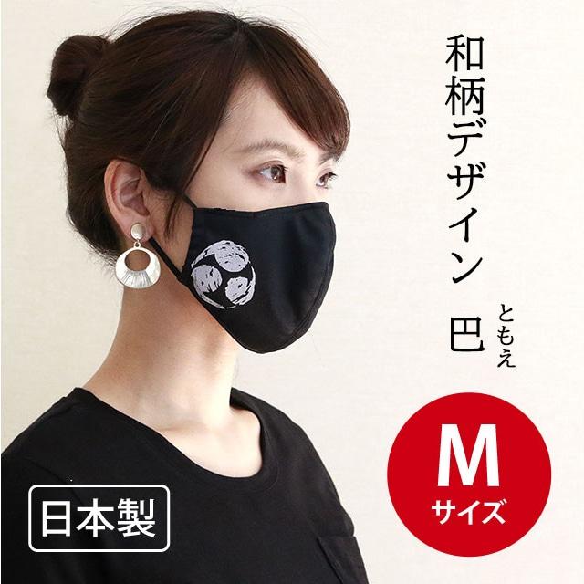 【日本製】布マスク ポリエステル×竹繊維 巴柄 Mサイズ  洗える 立体