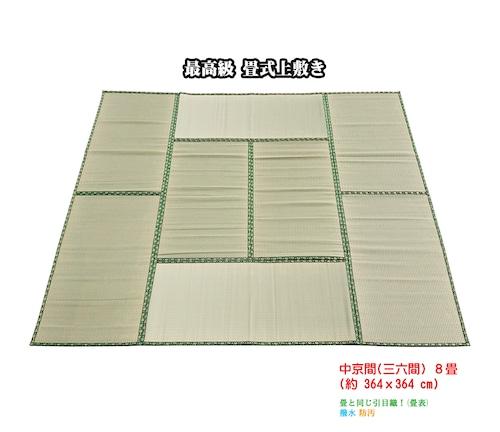 最高級 畳式上敷き(中京間/三六間) 8畳