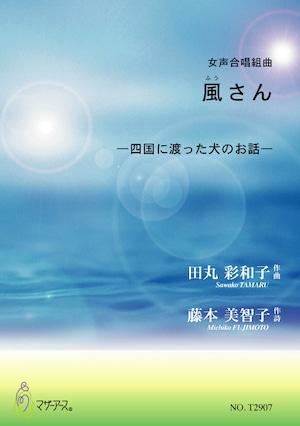T2907 風さん(女声合唱,ピアノ/田丸彩和子/楽譜)