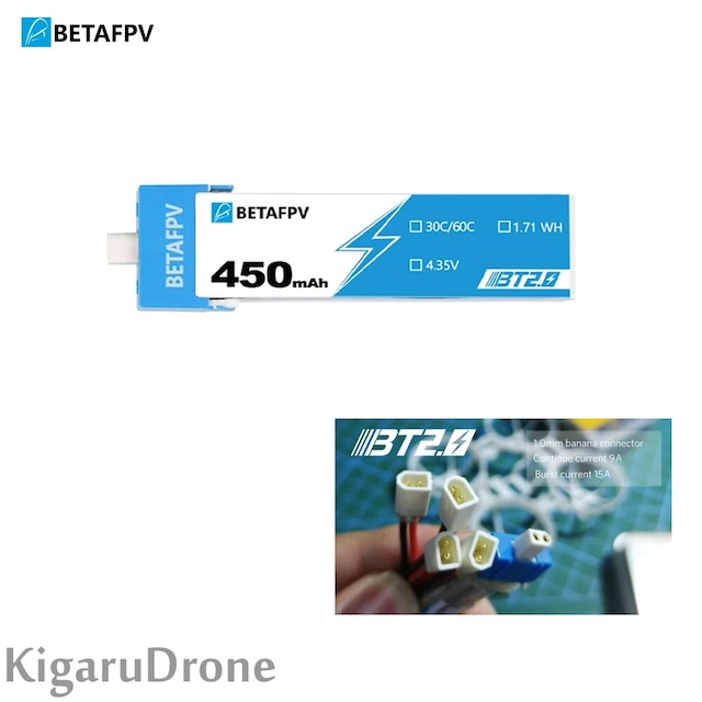 【BT2.0 1S 450mA】 BetaFPV 1S 30C 4.35V Battery 450mAh 新規格BT2.0コネクター
