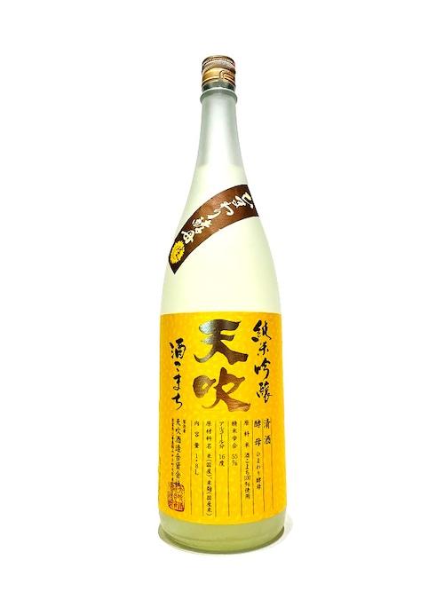 天吹 ひまわり酵母 純米吟醸生 1800ml