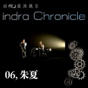 indra Chronicle【ダウンロード版】/M6「朱夏」