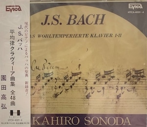 HTCA4001〜4 J.S.バッハ 平均律クラヴィーア曲集 全48曲(ピアノ/園田高弘/CD)