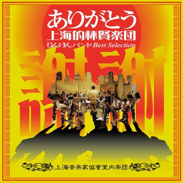 【ありがとう】上海音楽家協會室内楽団