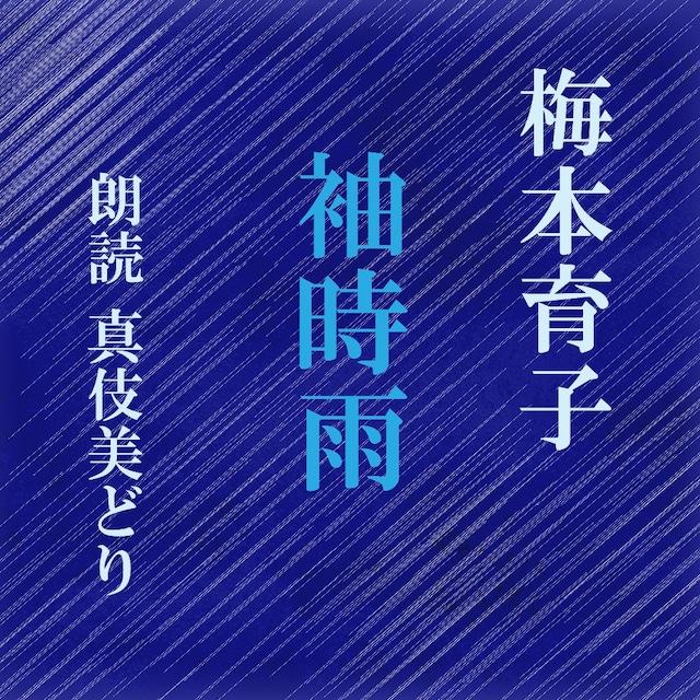 [ 朗読 CD ]袖時雨  [著者:梅本育子]  [朗読:真伎美どり] 【CD1枚】 全文朗読 送料無料 オーディオブック AudioBook