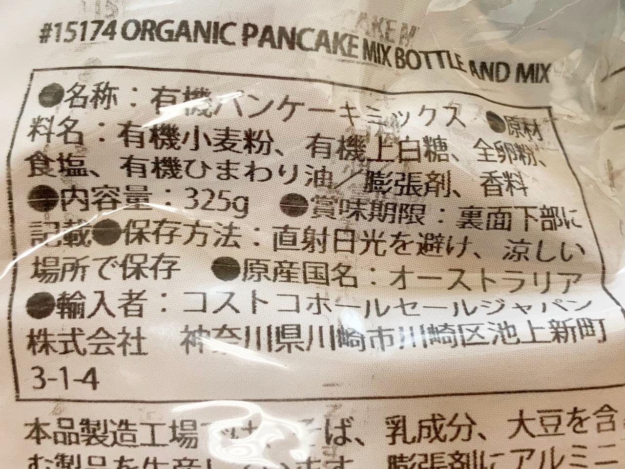 オーガニック パンケーキミックス