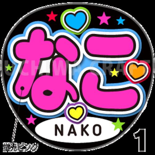 【蛍光プリントシール】【IZ*ONE(アイズワン)/なこ】『나코』K-POPのコンサートやツアーに!手作り応援うちわでファンサをもらおう!!!