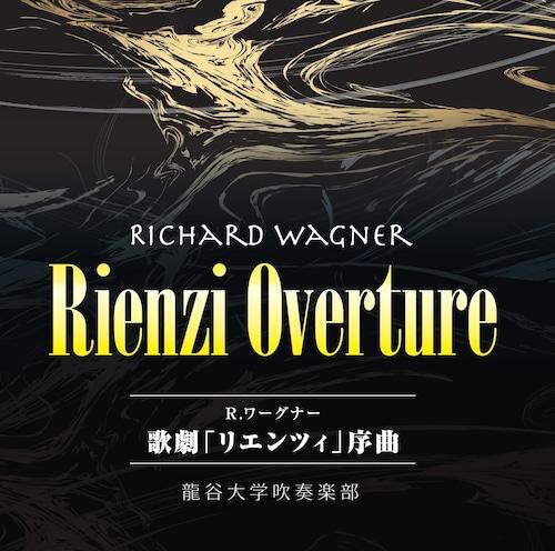 歌劇『リエンツィ』序曲/龍谷大学吹奏楽部(WKCD-0125)