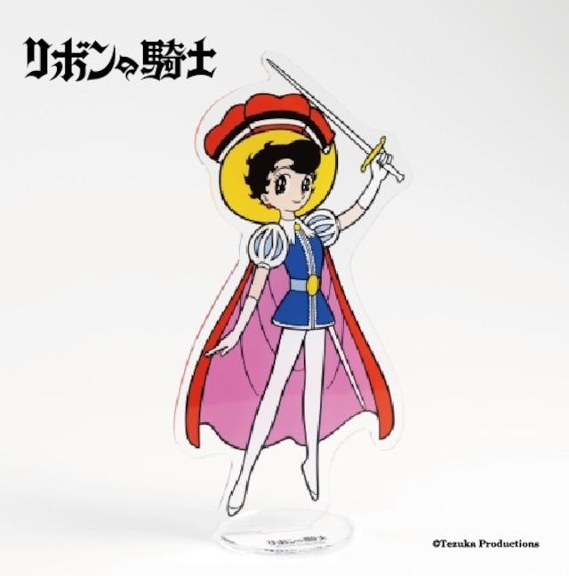 【リボンの騎士】アクリルスタンド(サファイア:大)