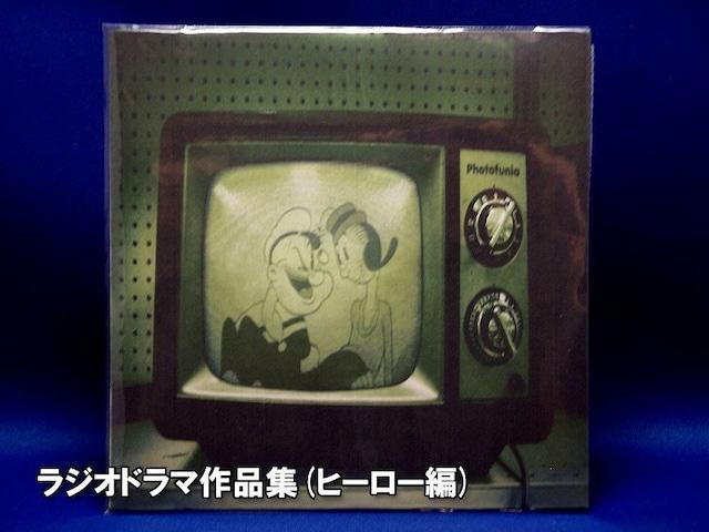ラジオドラマ  アメコミヒーロー スーパーマン ポパイ mp3