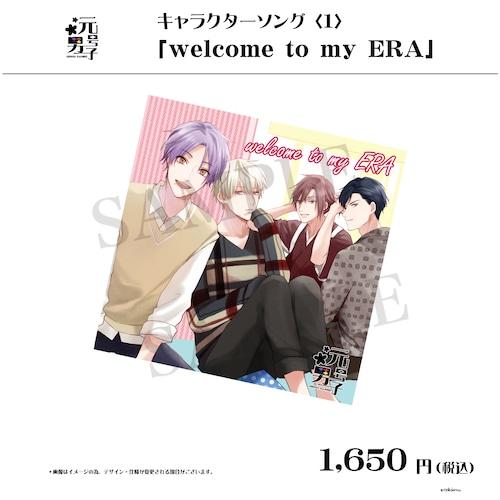 【早期予約特典付】元号男子キャラクターソング〈1〉「welcome to my ERA」