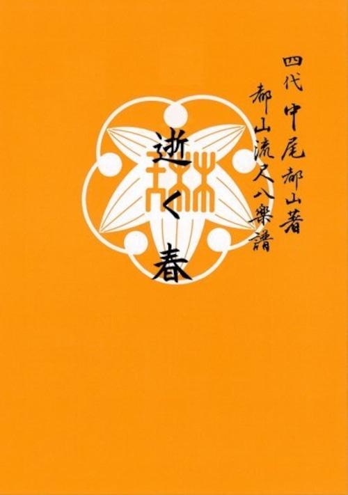 T32i471 逝く春(尺八/野村正峰/楽譜)