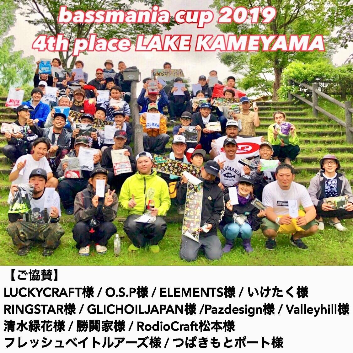 bassmania CUP 第4戦  7月14日 亀山湖  結果&フォト