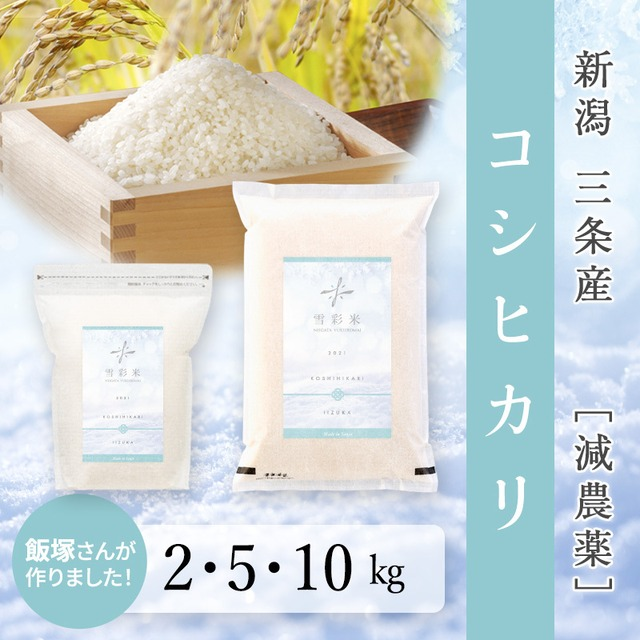 【雪彩米】令和3年産 三条産 新米 コシヒカリ 2~10kg