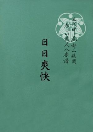 T32i672 日日爽快(実兼咲山/楽譜)