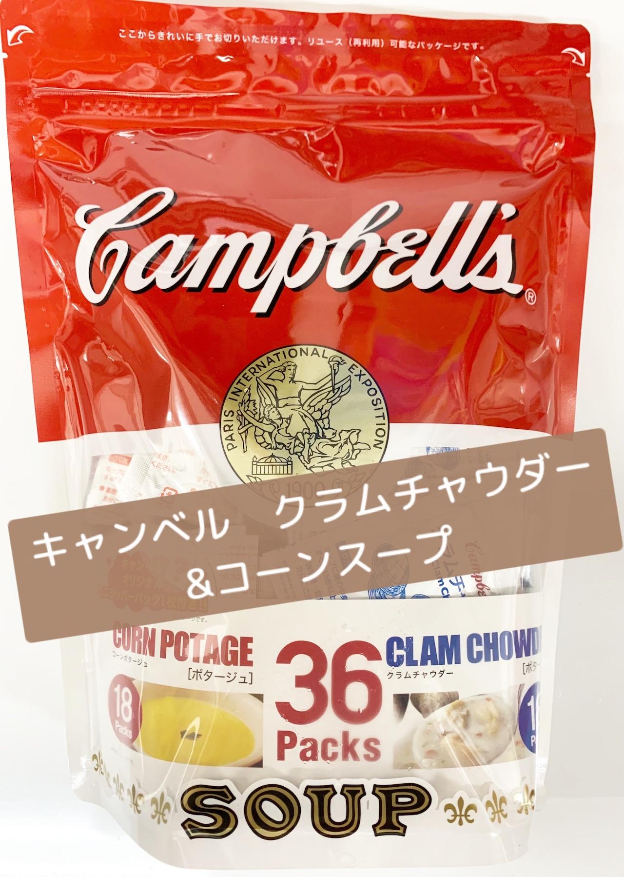 キャンベル クラムチャウダー&コーンスープ