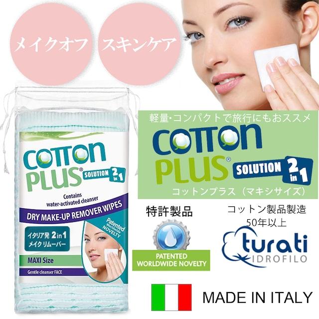 <3個セット>メイクオフもスキンケアもこれ1枚「Cotton Plus(コットンプラス)」マキシサイズ
