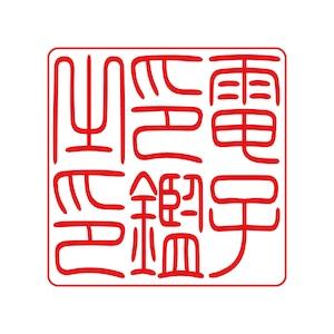 会社角印(電子印鑑)てん書太M 6~11文字