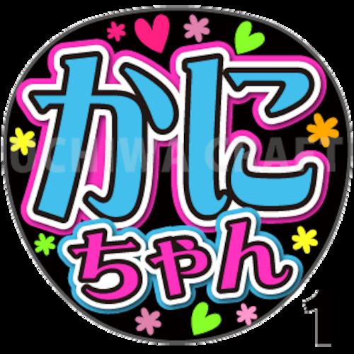 【プリントシール】【ノイミー ≠ME(ノットイコールミー)/蟹沢 萌子】『かにちゃん』コンサートやライブに!好きだを可愛い手作り応援ノイミーうちわで!!
