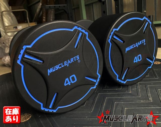 【在庫残り1】【40kg×2】MUSCLEARTSオリジナルダンベル ペア【単品販売】【数量限定】【全国送料無料】
