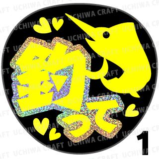 【ホログラム×蛍光1種シール】『釣って』コンサートやライブ、劇場公演に!手作り応援うちわでファンサをもらおう!!!