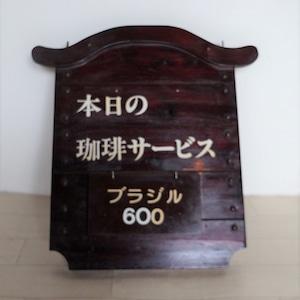 「本日の珈琲サービス」看板①