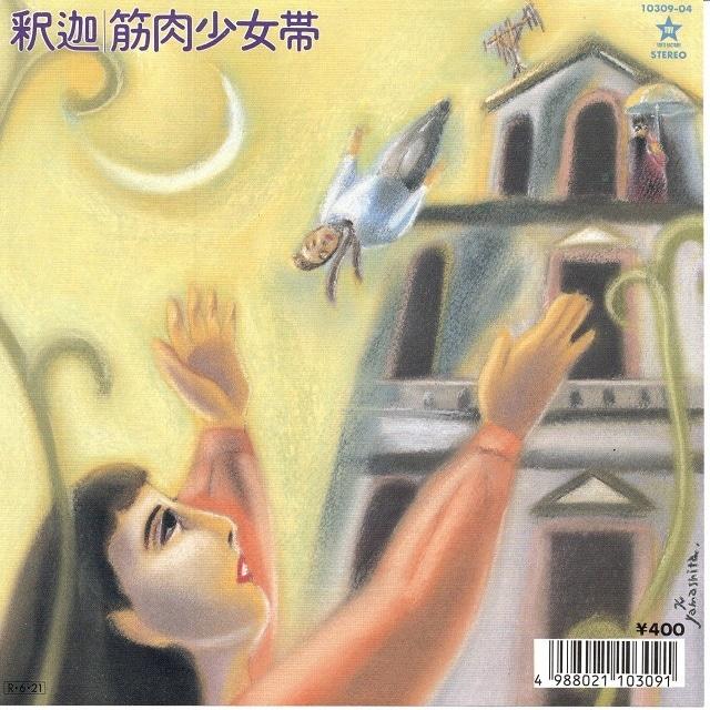 【7inch・国内盤】筋肉少女帯 / 釈迦