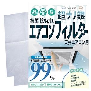超ナノ銀 抗菌・抗ウィルスエアコンフィルター 天井エアコン用