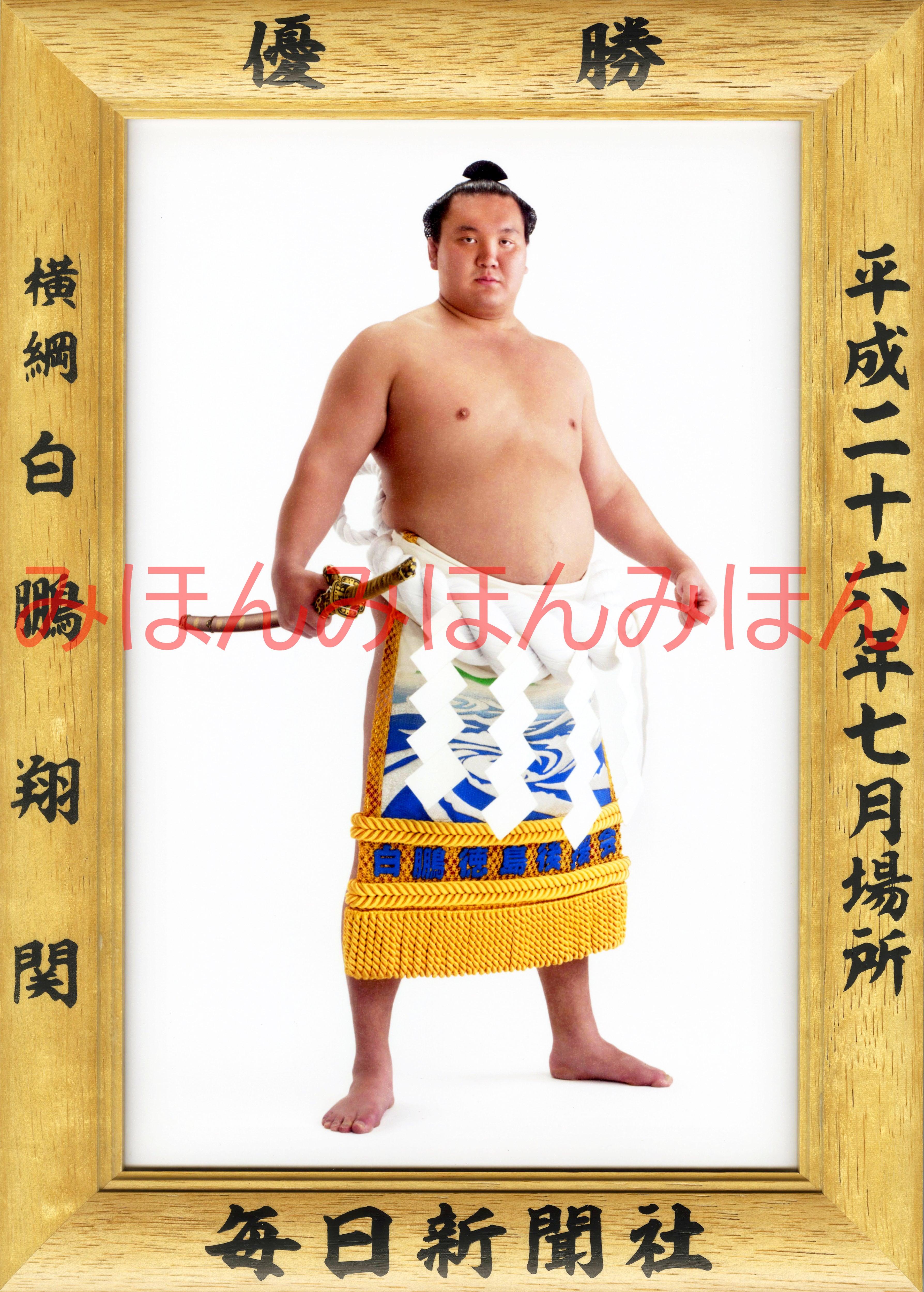 平成26年7月場所優勝 横綱 白鵬翔関(30回目の優勝)