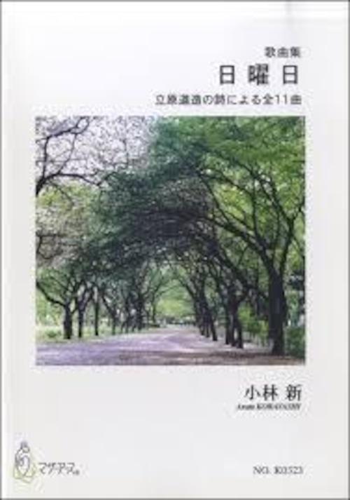 K0323 歌曲集〈日曜日〉(歌曲/小林 新/楽譜)