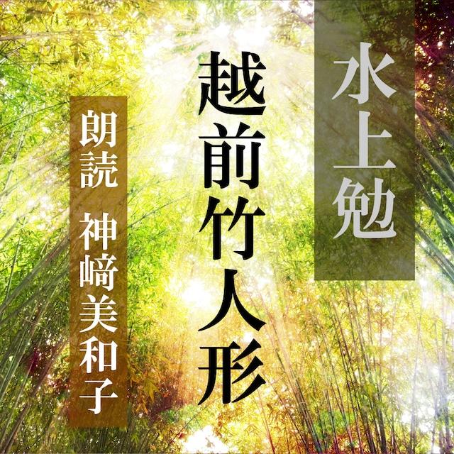 [ 朗読 CD ]越前竹人形  [著者:水上勉]  [朗読:神 美和子] 【CD5枚】 全文朗読 送料無料 オーディオブック AudioBook