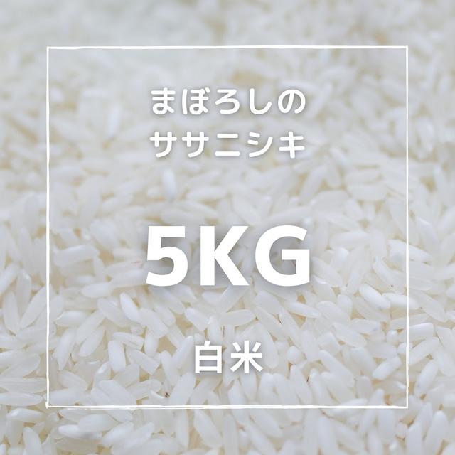 まぼろしのササニシキ 白米 5kg