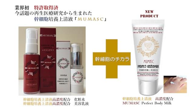 ALL in ONE MUMASC Perfect Body Milk+化粧水+美容乳液
