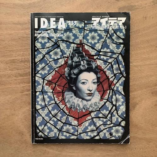 IDEA アイデア255 / 特集:オルタナティヴ・イラストレーション
