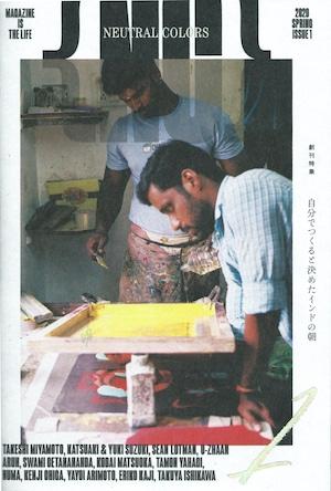 NEUTRAL COLORS 1 自分でつくると決めたインドの朝