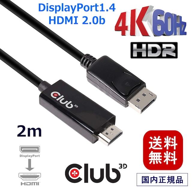 【CAC-1082】Club3D DisplayPort 1.4 to HDMI 2.0b HDR(ハイダイナミックレンジ)対応 4K 60Hz ディスプレイ 変換アダプタ 2m ケーブル