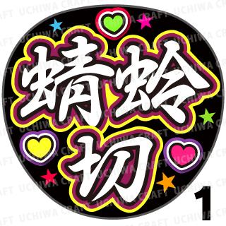 【プリントシール】【刀剣乱舞団扇】『蜻蛉切』コンサートやライブに!手作り応援うちわで主にファンサ!!!