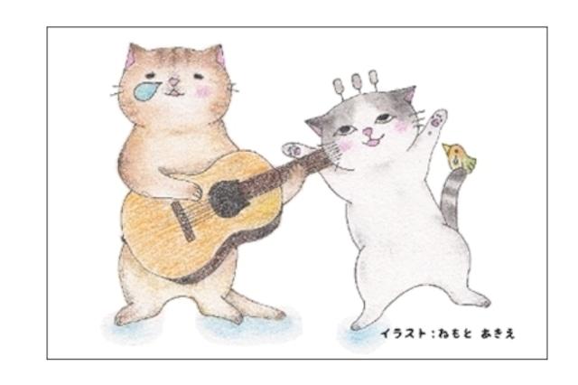 ギター猫のポストカード(4枚セット)