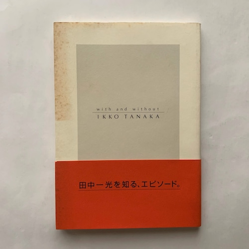 田中一光へのオマージュ / 木下 勝弘