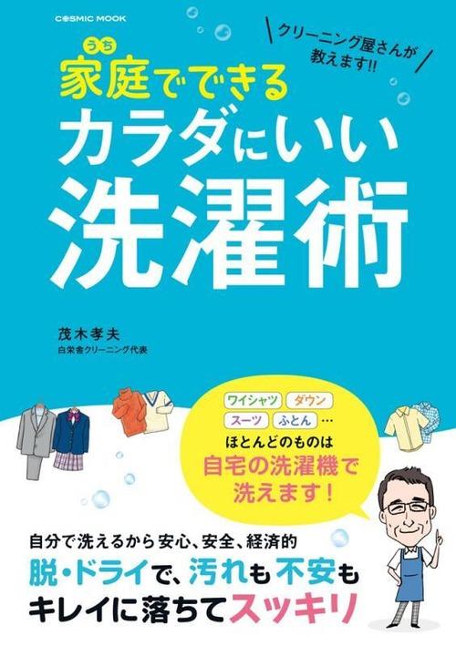 書籍「クリーニング屋さんが教えます‼家庭(うち)でできるカラダにいい洗濯術」