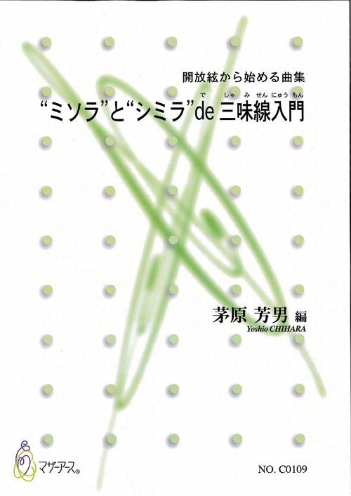 "C0109 ""ミソラ""と""シミラ""de 三味線入門(三味線/茅原芳男/楽譜)"